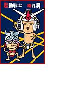 【全1-3セット】起動戦士「濡れ男」