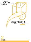 【全1-2セット】存在と時間(光文社古典新訳文庫)