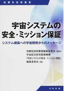 宇宙システムの安全・ミッション保証 システム構築への宇宙開発からのメッセージ (信頼性技術叢書)