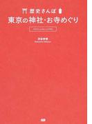 東京の神社・お寺めぐり 歴史さんぽ