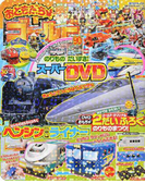 おともだち☆ゴールド vol.29 (講談社MOOK)(講談社MOOK)