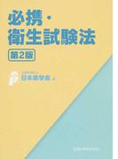 必携・衛生試験法 第2版
