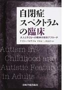 自閉症スペクトラムの臨床 大人と子どもへの精神分析的アプローチ