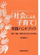 「社会による子育て」実践ハンドブック 教育・福祉・地域で支える子どもの育ち