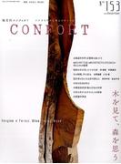 CONFORT (コンフォルト) 2016年 12月号 [雑誌]