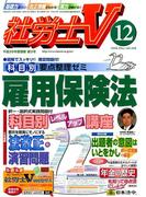 社労士V 2016年 12月号 [雑誌]