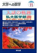 入試の軌跡/私大医学部 2016年 11月号 [雑誌]