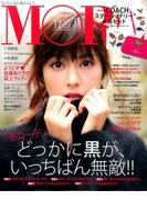 MORE (モア) 2016年 12月号 [雑誌]