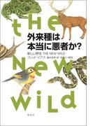外来種は本当に悪者か? 新しい野生 THE NEW WILD