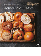 テコナベーグルワークスのまいにち食べたいベーグルの本