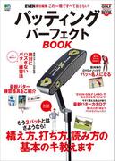 【期間限定ポイント40倍】GOLF PERFECT BOOK series パッティングパーフェクトBOOK
