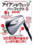 【期間限定ポイント40倍】GOLF PERFECT BOOK series アイアン&ウェッジパーフェクトBOOK