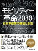 【期間限定価格】モビリティー革命2030