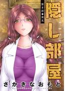 隠し部屋 分冊版 : 8(アクションコミックス)