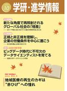 学研・進学情報2016年10月号
