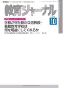 教育ジャーナル2016年10月号Lite版(第1特集)