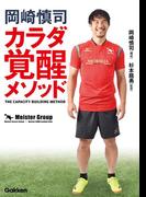 【期間限定価格】岡崎慎司 カラダ覚醒メソッド(学研スポーツブックス)