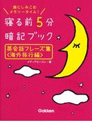 英会話フレーズ集<海外旅行編>(寝る前5分暗記ブック)