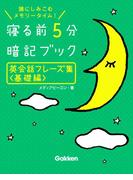 英会話フレーズ集<基礎編>(寝る前5分暗記ブック)