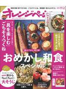 【期間限定価格】オレンジページ 2016年 11/2号