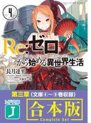 【期間限定・合本】Re:ゼロから始める異世界生活 第3章(MF文庫J)
