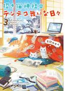 招き猫神社のテンテコ舞いな日々3(メディアワークス文庫)