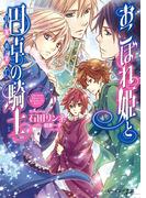 おこぼれ姫と円卓の騎士15 白魔の逃亡(B's‐LOG文庫)