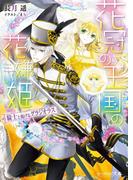 花冠の王国の花嫌い姫3 騎士と掲げるグラジオラス(B's‐LOG文庫)