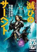 ソード・ワールド2.0リプレイ 滅びのサーペント(富士見ドラゴンブック)