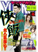 ヤングマガジン 2016年46号 [2016年10月17日発売]