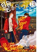 聖☆おにいさん SAINT☆YOUNG MEN(13)