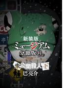 新装版 ミュージアム 分冊版(14)―未公開殺人(下)―
