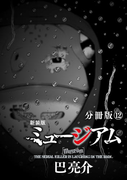 新装版 ミュージアム 分冊版(12)