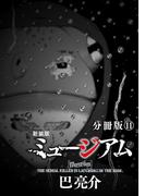 新装版 ミュージアム 分冊版(11)