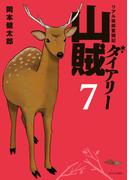 山賊ダイアリー リアル猟師奮闘記(7)