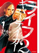 【期間限定価格】ライフ2 ギバーテイカー(1)
