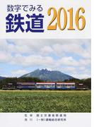 数字でみる鉄道 2016年版