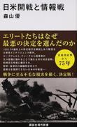 日米開戦と情報戦 (講談社現代新書)(講談社現代新書)