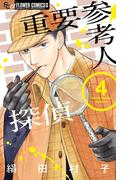 重要参考人探偵 4 (flowersフラワーコミックスα)