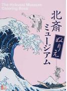 北斎ぬりえミュージアム (小学館アートぬりえBOOK)
