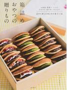 箱詰めおやつの贈りもの お歳暮、暦菓子、イベント、手みやげ、持ち寄り、ギフトまで詰めて楽しむ和と洋の菓子53品