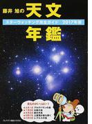 藤井旭の天文年鑑 スターウォッチング完全ガイド 2017年版
