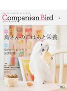 コンパニオンバード 鳥たちと楽しく快適に暮らすための情報誌 No.26 鳥さんのごはんと栄養