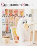 コンパニオンバード 鳥たちと楽しく快適に暮らすための情報誌 No.26 鳥さんのごはんと栄養 (SEIBUNDO mook)(SEIBUNDO mook)