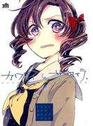 カワイイとサヨナラ、 (Yuri‐Hime COMICS)
