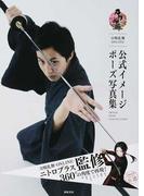 刀剣乱舞−ONLINE−公式イメージポーズ写真集 刀剣乱舞−ONLINE−公認