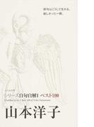 山本洋子 (シリーズ自句自解 ベスト100)