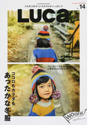 LUCa VOL.14(2016WINTER SMILE ISSUE) (メディアパルムック)