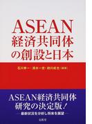 ASEAN経済共同体の創設と日本