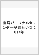 宝塚パーソナルカレンダー早霧せいな 2017年 (宝塚パーソナルカレンダー)